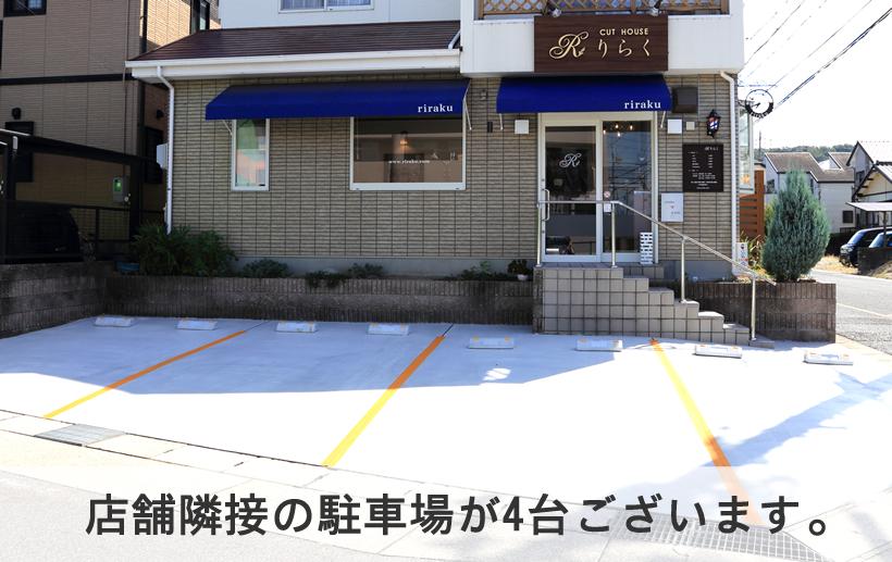 カットハウスりらくの駐車場は店舗隣接で4台ございます。