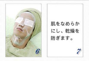 メンズブライダル ローションマスクとエッセンス