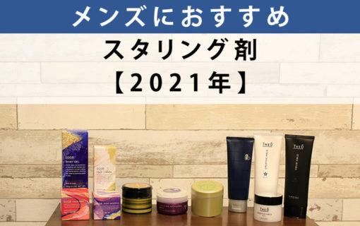 メンズにおすすめスタイリング剤 2021年
