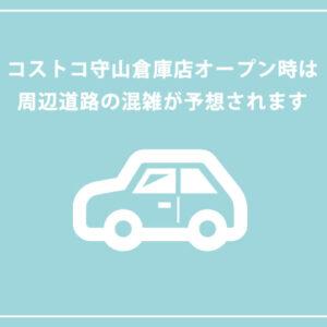 コストコ守山倉庫店オープン時は周辺道路の混雑が予想されます。